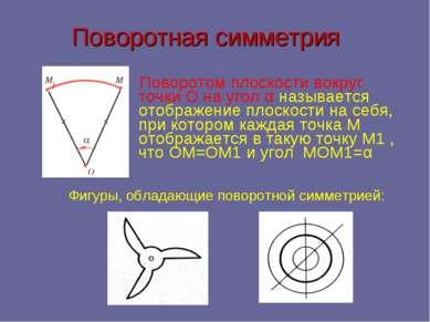 Поворотная симметрия Поворотом плоскости вокруг точки О на угол α называется ...