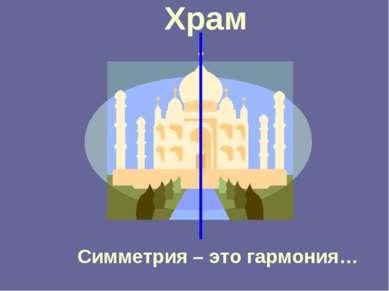 Храм Симметрия – это гармония…