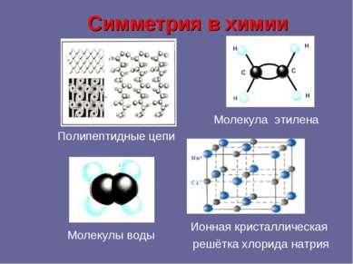 Симметрия в химии Молекулы воды Молекула этилена Полипептидные цепи Ионная кр...