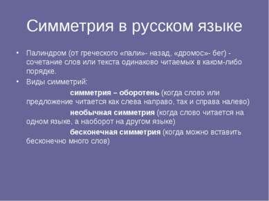 Симметрия в русском языке Палиндром (от греческого «пали»- назад, «дромос»- б...