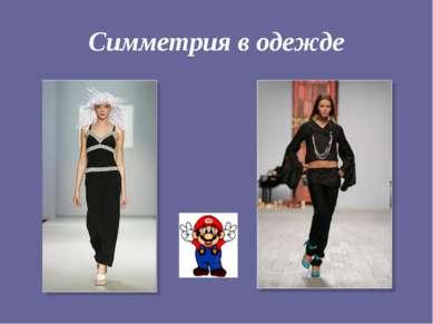 Симметрия в одежде