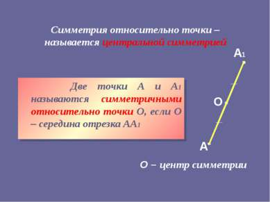 Симметрия относительно точки – называется центральной симметрией Две точки А ...