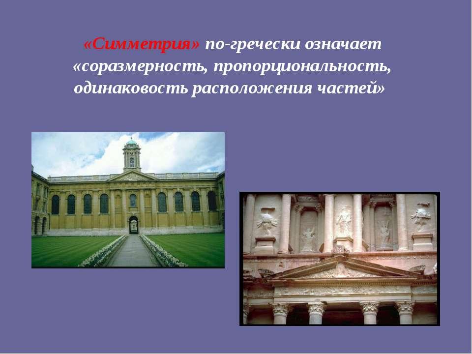 «Симметрия» по-гречески означает «соразмерность, пропорциональность, одинаков...