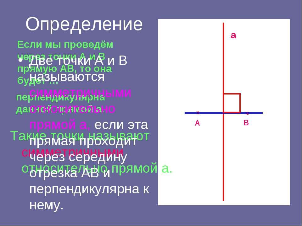 Если мы проведём через точки А и В прямую АВ, то она будет … перпендикулярна ...