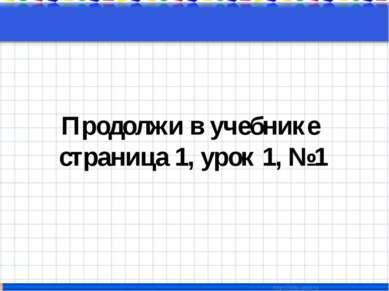 Продолжи в учебнике страница 1, урок 1, №1