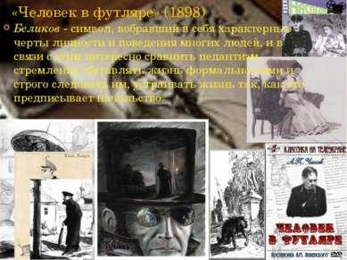 «Человек в футляре» (1898) Беликов - символ, вобравший в себя характерные чер...
