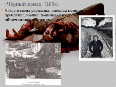 «Чёрный монах» (1894) Чехов в своих рассказах, освещая медицинские проблемы, ...