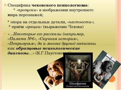 Специфика чеховского психологизма: * «пропуски» в изображении внутреннего мир...