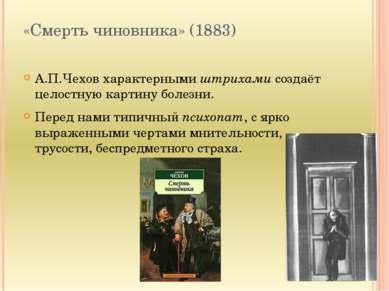 А.П.Чехов характерными штрихами создаёт целостную картину болезни. Перед нами...