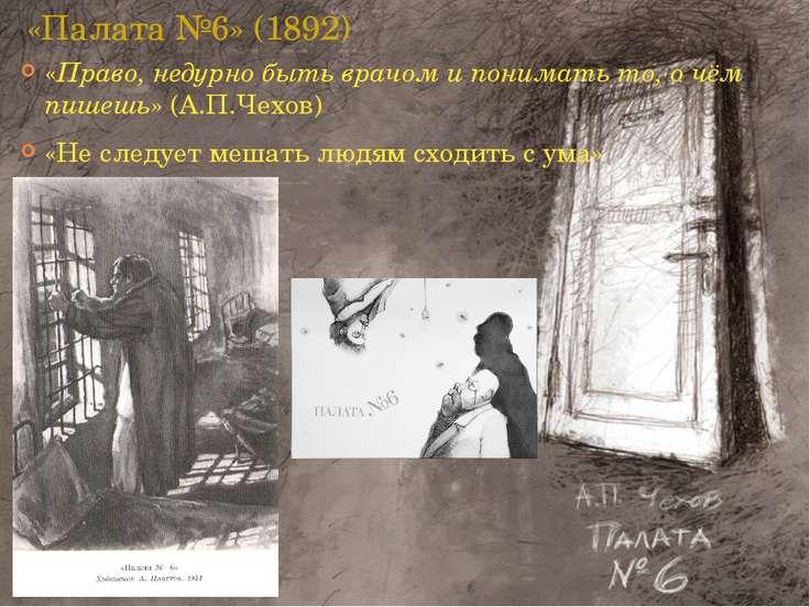 «Палата №6» (1892) «Право, недурно быть врачом и понимать то, о чём пишешь» (...