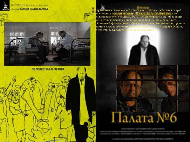 Экранизация одноименной повести А.П.Чехова, действие которой перенесено в нас...