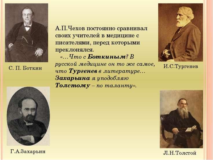 А.П.Чехов постоянно сравнивал своих учителей в медицине с писателями, перед к...