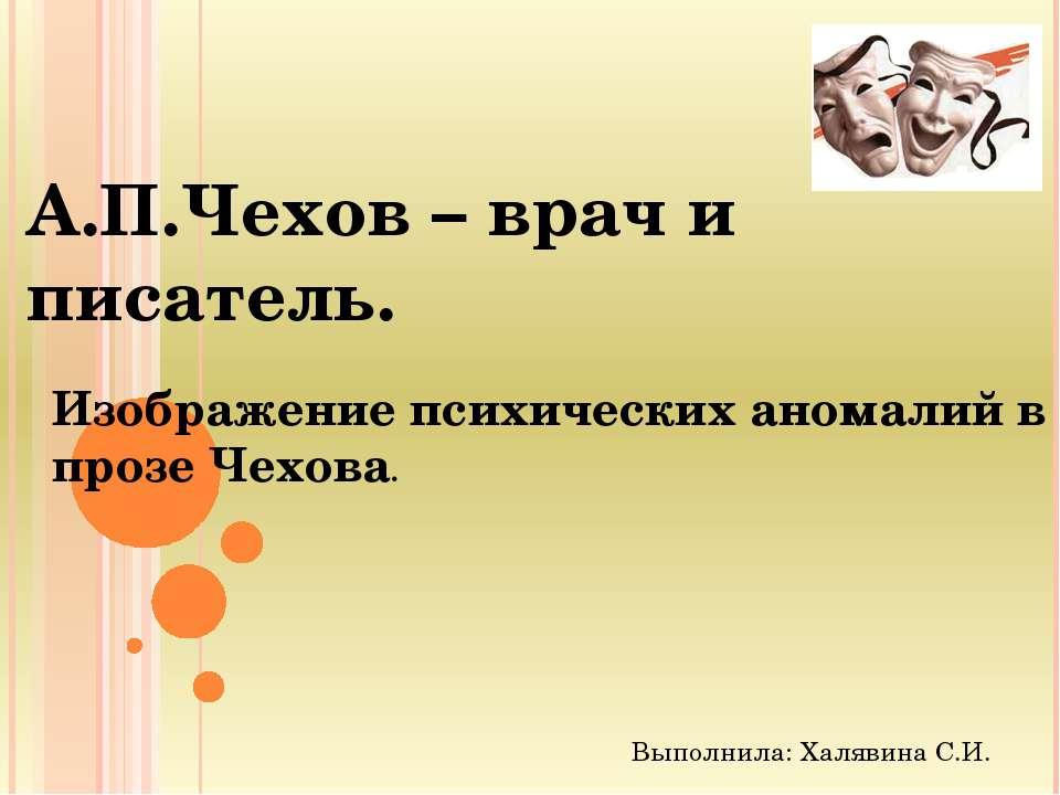 А.П.Чехов – врач и писатель. Изображение психических аномалий в прозе Чехова....