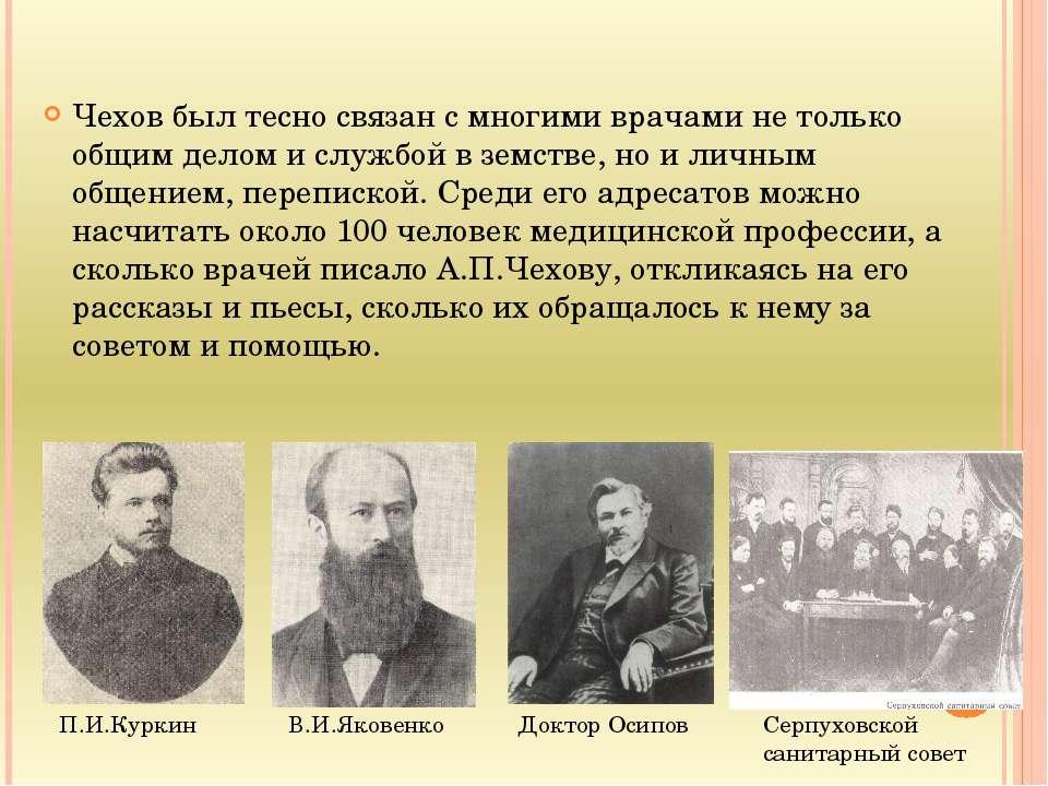 Чехов был тесно связан с многими врачами не только общим делом и службой в зе...