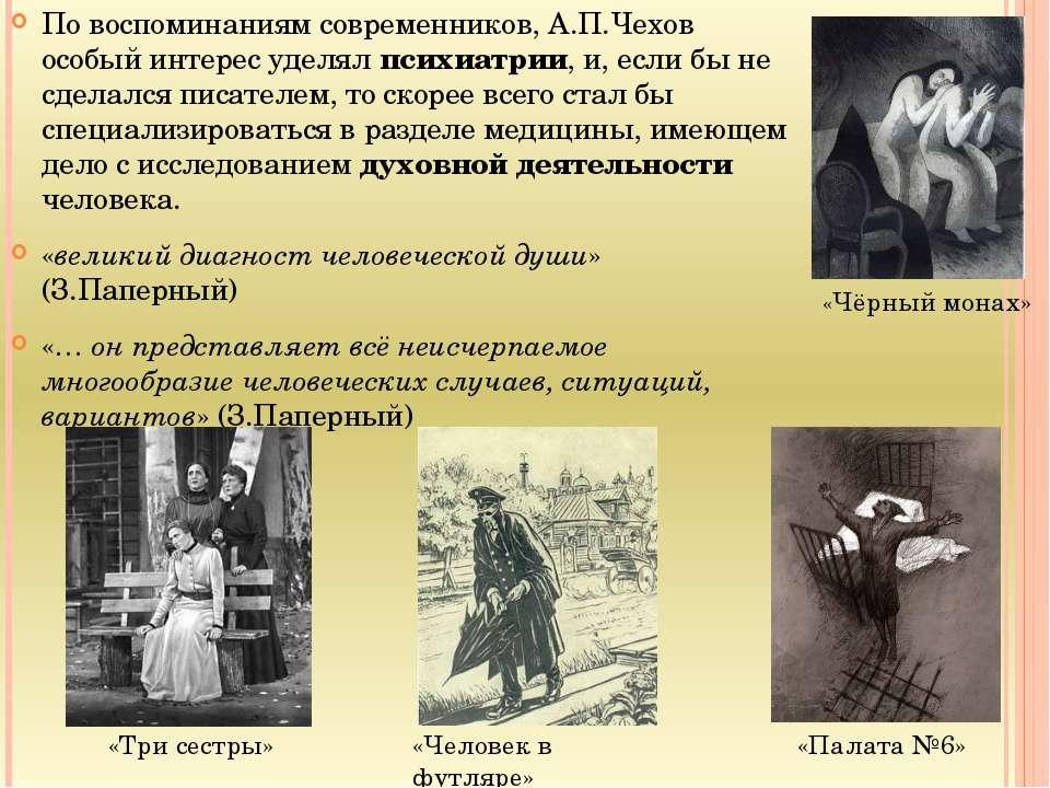 По воспоминаниям современников, А.П.Чехов особый интерес уделял психиатрии, и...