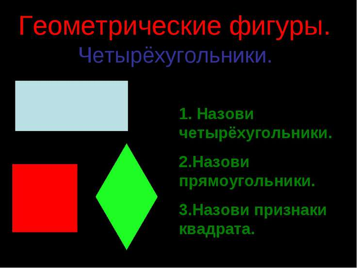 Геометрические фигуры. Четырёхугольники. 1. Назови четырёхугольники. 2.Назови...