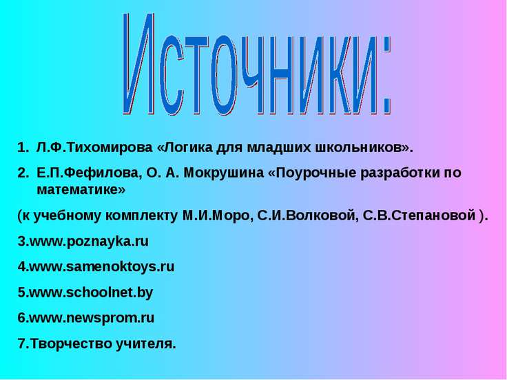 Л.Ф.Тихомирова «Логика для младших школьников». Е.П.Фефилова, О. А. Мокрушина...