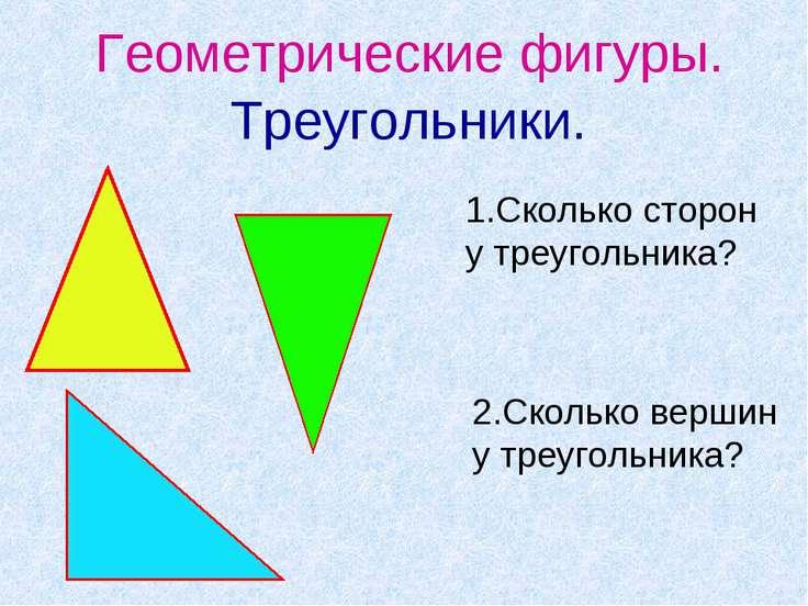 Геометрические фигуры. Треугольники. 1.Сколько сторон у треугольника? 2.Сколь...