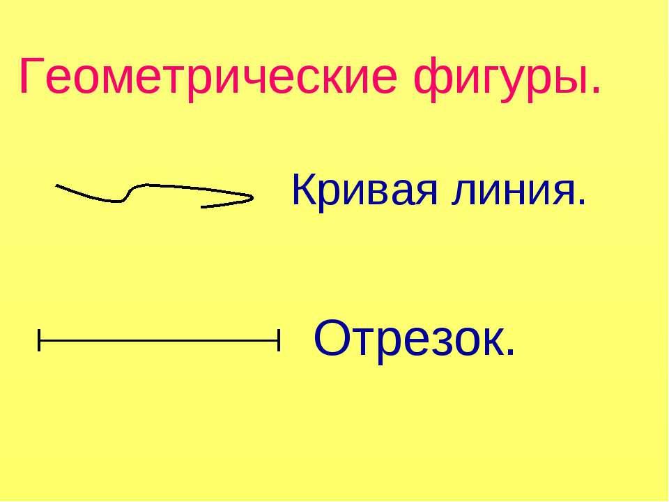 Геометрические фигуры. Кривая линия. Отрезок.