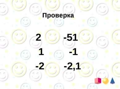 Проверка 2 -51 1 -1 -2 -2,1