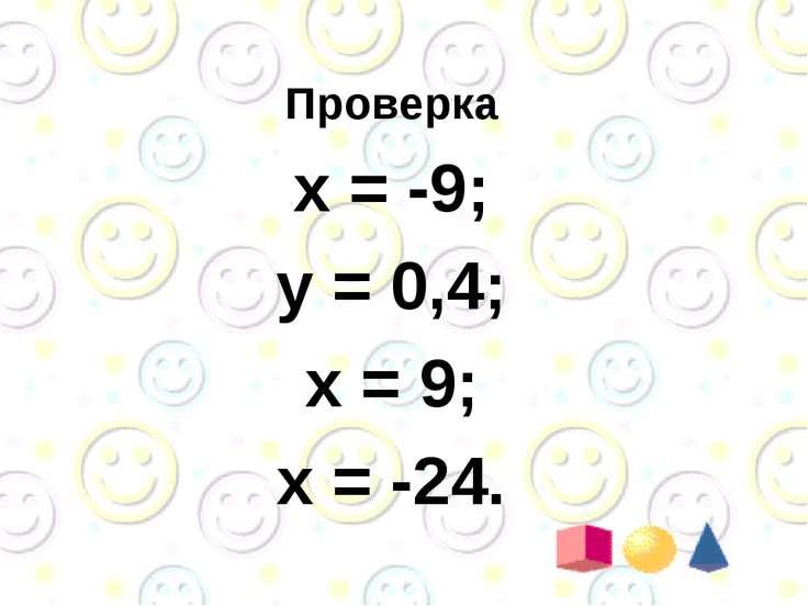 Проверка х = -9; у = 0,4; х = 9; х = -24.