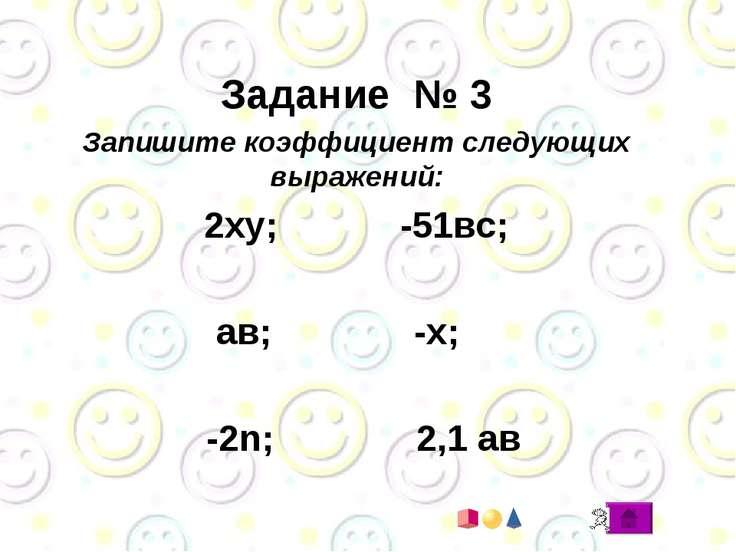 Задание № 3 Запишите коэффициент следующих выражений: 2ху; -51вс; ав; -х; -2n...