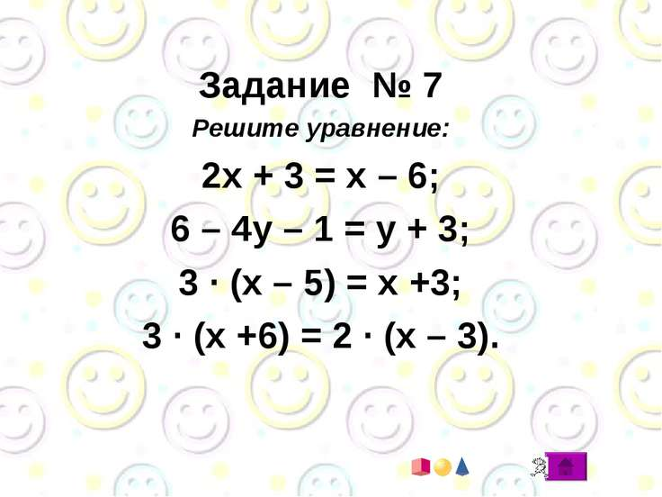Задание № 7 Решите уравнение: 2х + 3 = х – 6; 6 – 4у – 1 = у + 3; 3 · (х – 5)...