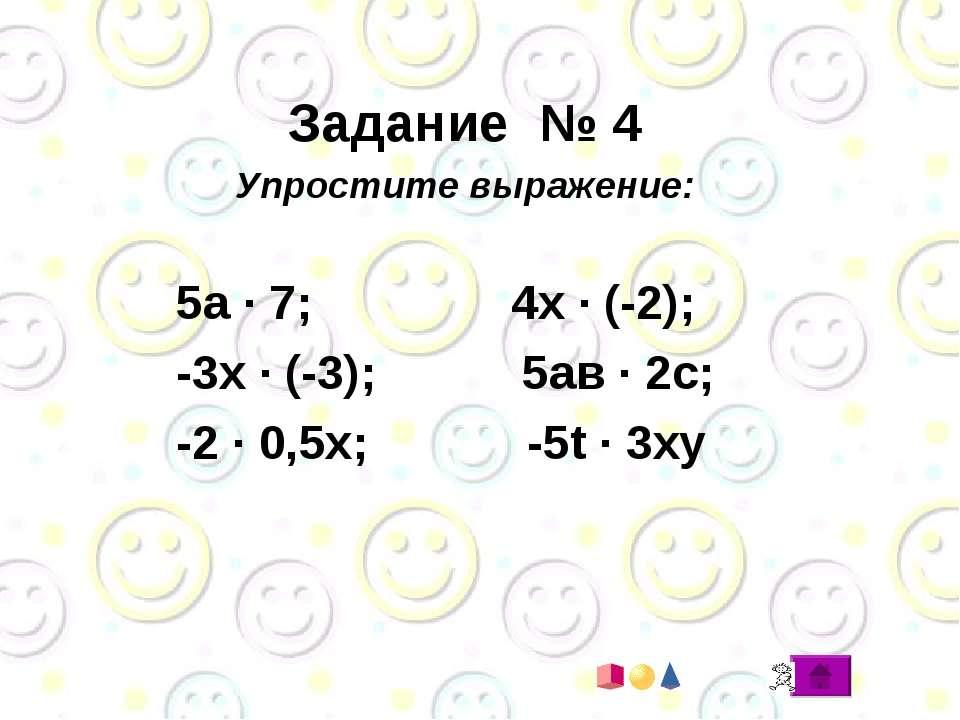 Задание № 4 Упростите выражение: 5а · 7; 4х · (-2); -3х · (-3); 5ав · 2с; -2 ...