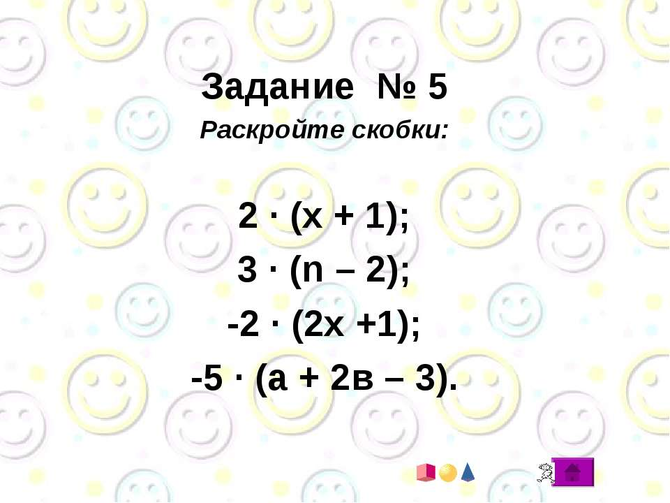 Задание № 5 Раскройте скобки: 2 · (х + 1); 3 · (n – 2); -2 · (2х +1); -5 · (а...