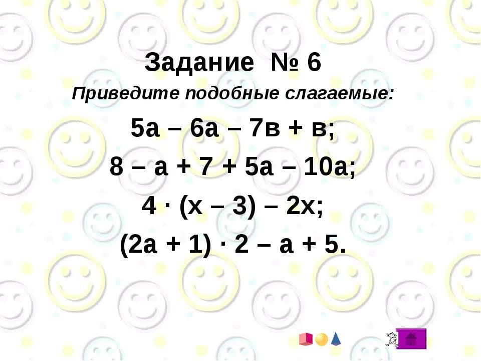 Задание № 6 Приведите подобные слагаемые: 5а – 6а – 7в + в; 8 – а + 7 + 5а – ...