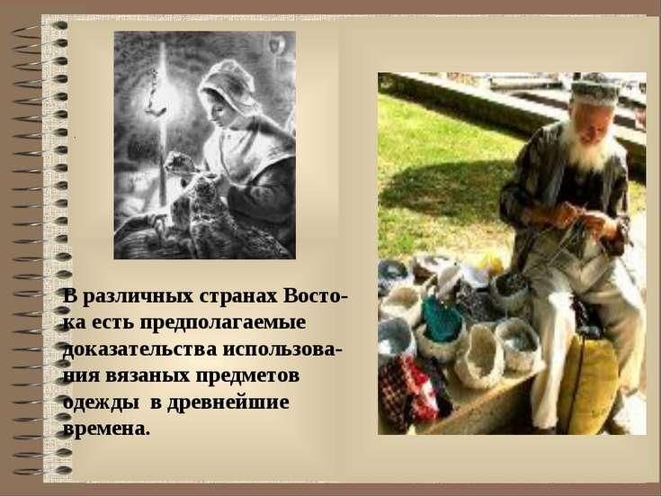 . В различных странах Восто- ка есть предполагаемые доказательства использова...