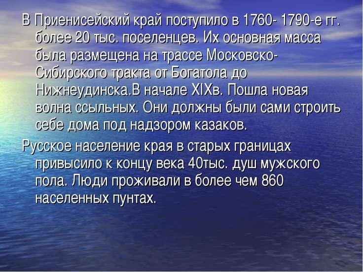 В Приенисейский край поступило в 1760- 1790-е гг. более 20 тыс. поселенцев. И...