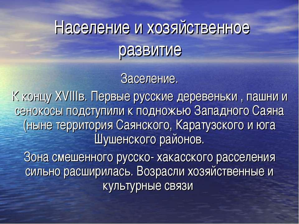 Население и хозяйственное развитие Заселение. К концу XVIIIв. Первые русские ...