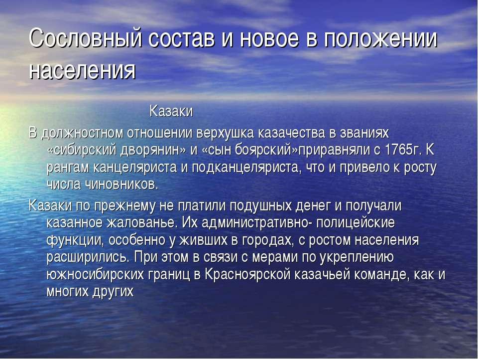 Сословный состав и новое в положении населения Казаки В должностном отношении...