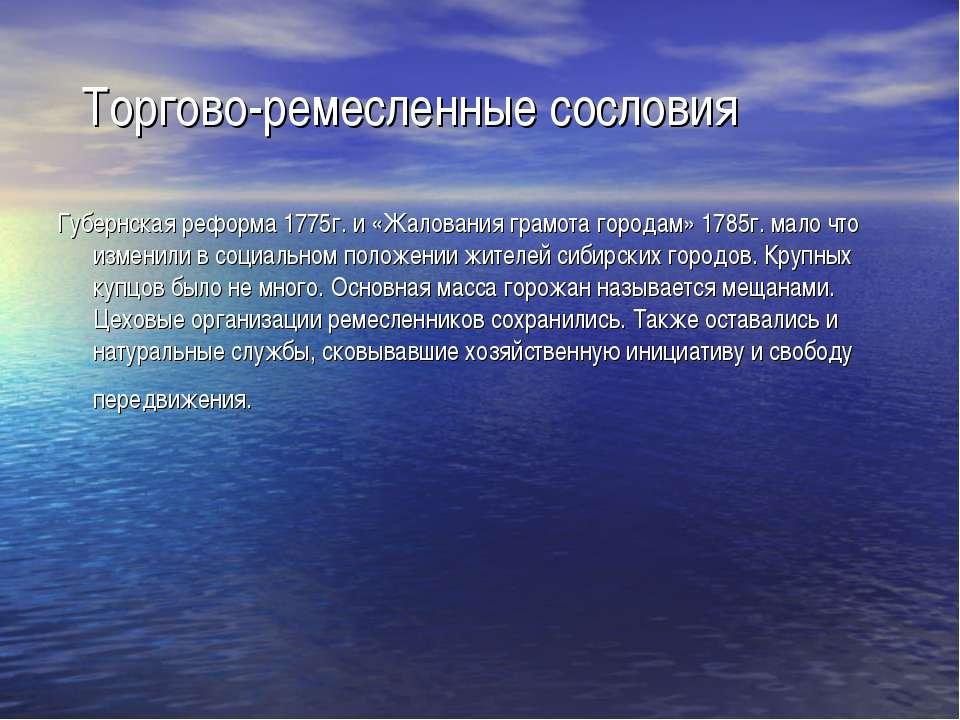 Торгово-ремесленные сословия Губернская реформа 1775г. и «Жалования грамота г...
