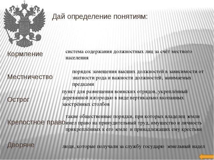 Дай определение понятиям: Пожилое Окольничий Земский собор Приказы Помещик со...