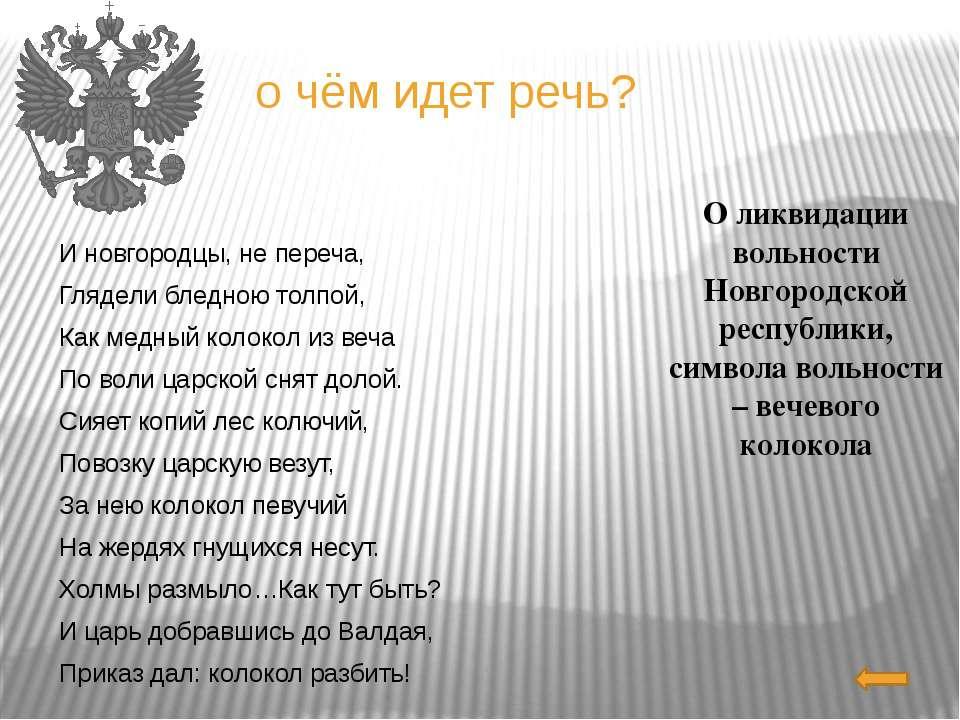 Задание Назовите не менее трех реформ, проведенных Избранной Радой в царствов...