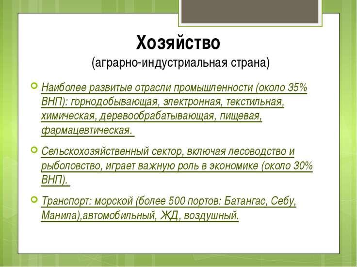 Хозяйство (аграрно-индустриальная страна) Наиболее развитые отрасли промышлен...