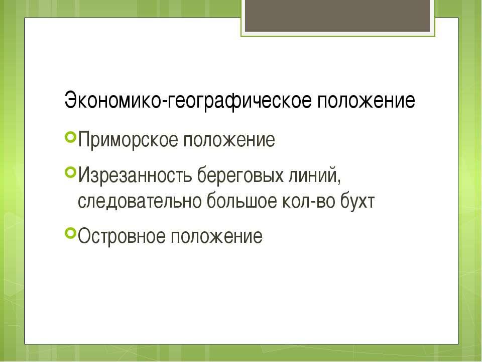 Экономико-географическое положение Приморское положение Изрезанность береговы...