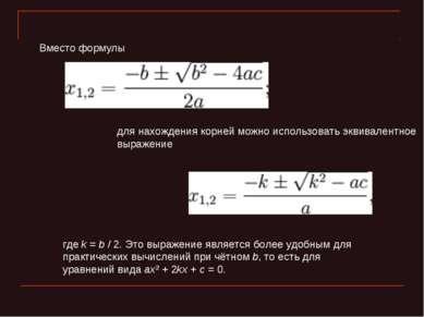 для нахождения корней можно использовать эквивалентное выражение ...