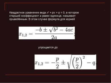 Квадратное уравнение вида x2 + px + q = 0, в котором старший коэффициент a ра...