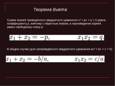Теорема Виета Сумма корней приведённого квадратного уравнения x² + px + q = 0...
