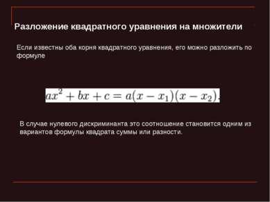 Разложение квадратного уравнения на множители Если известны оба корня квадрат...
