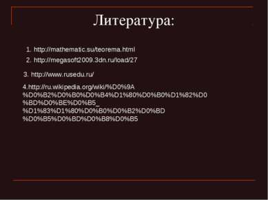 1. http://mathematic.su/teorema.html 2. http://megasoft2009.3dn.ru/load/27 3....