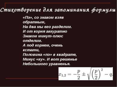 Стихотворение для запоминания формулы «Пэ», со знаком взяв обратным, На два м...