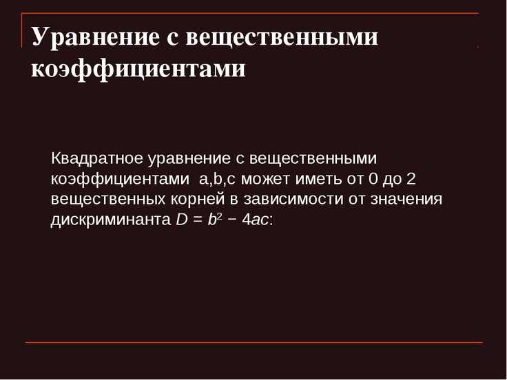 Уравнение с вещественными коэффициентами Квадратное уравнение с вещественными...