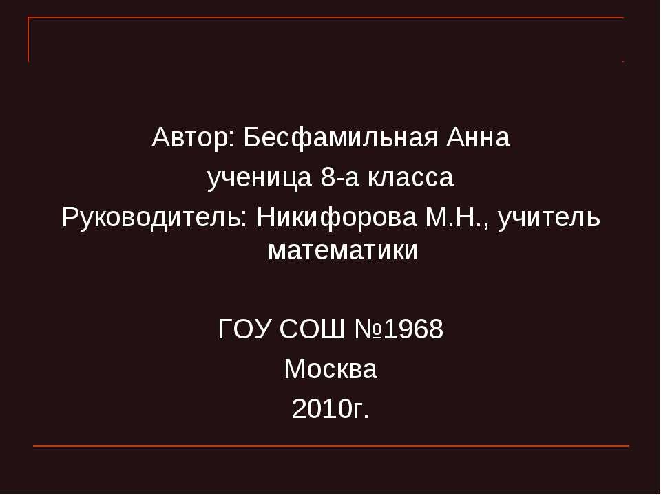 Автор: Бесфамильная Анна ученица 8-а класса Руководитель: Никифорова М.Н., уч...