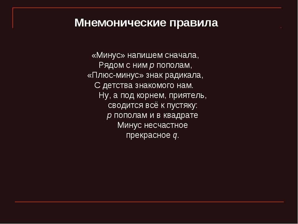 Мнемонические правила «Минус» напишем сначала, Рядом с ним p пополам, «Плюс-м...