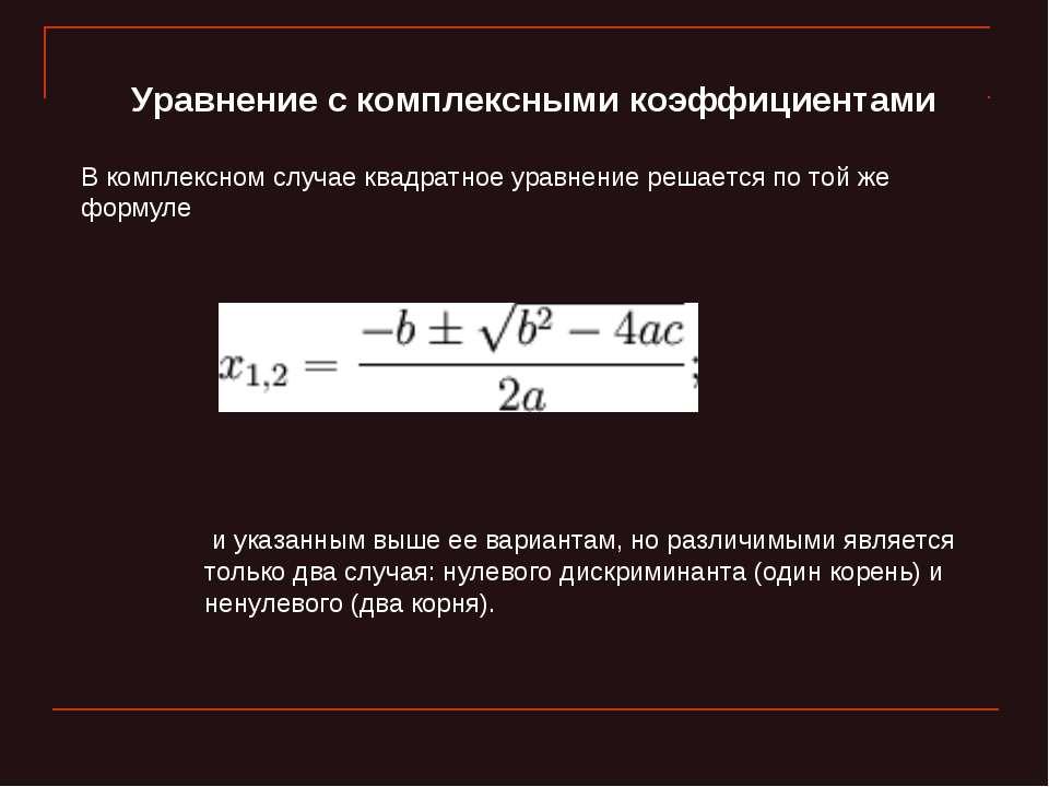 Уравнение с комплексными коэффициентами В комплексном случае квадратное уравн...