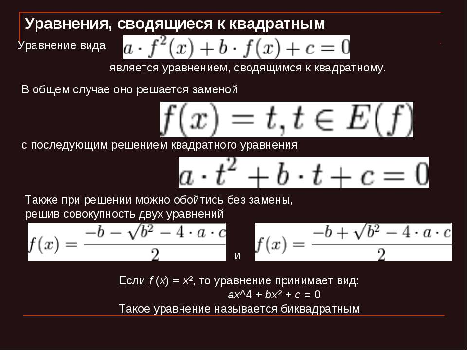 Уравнения, сводящиеся к квадратным Уравнение вида является уравнением, сводящ...